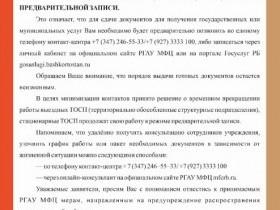 Офисы РГАУ МФЦ с 30.03.2020 по 19.04.2020 г. переходят на режим работы по предварительной записи