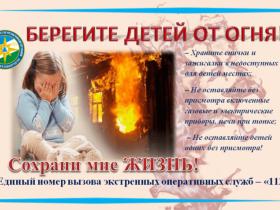 Берегите детей от пожара!!