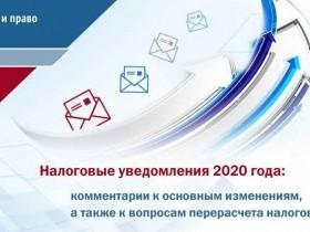 Алексей Лащёнов рассказал об изменениях в налоговых уведомлениях физических лиц в 2020 году