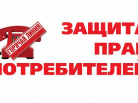 В Башкортостане стартовала «горячая линия» по вопросам защиты прав потребителей